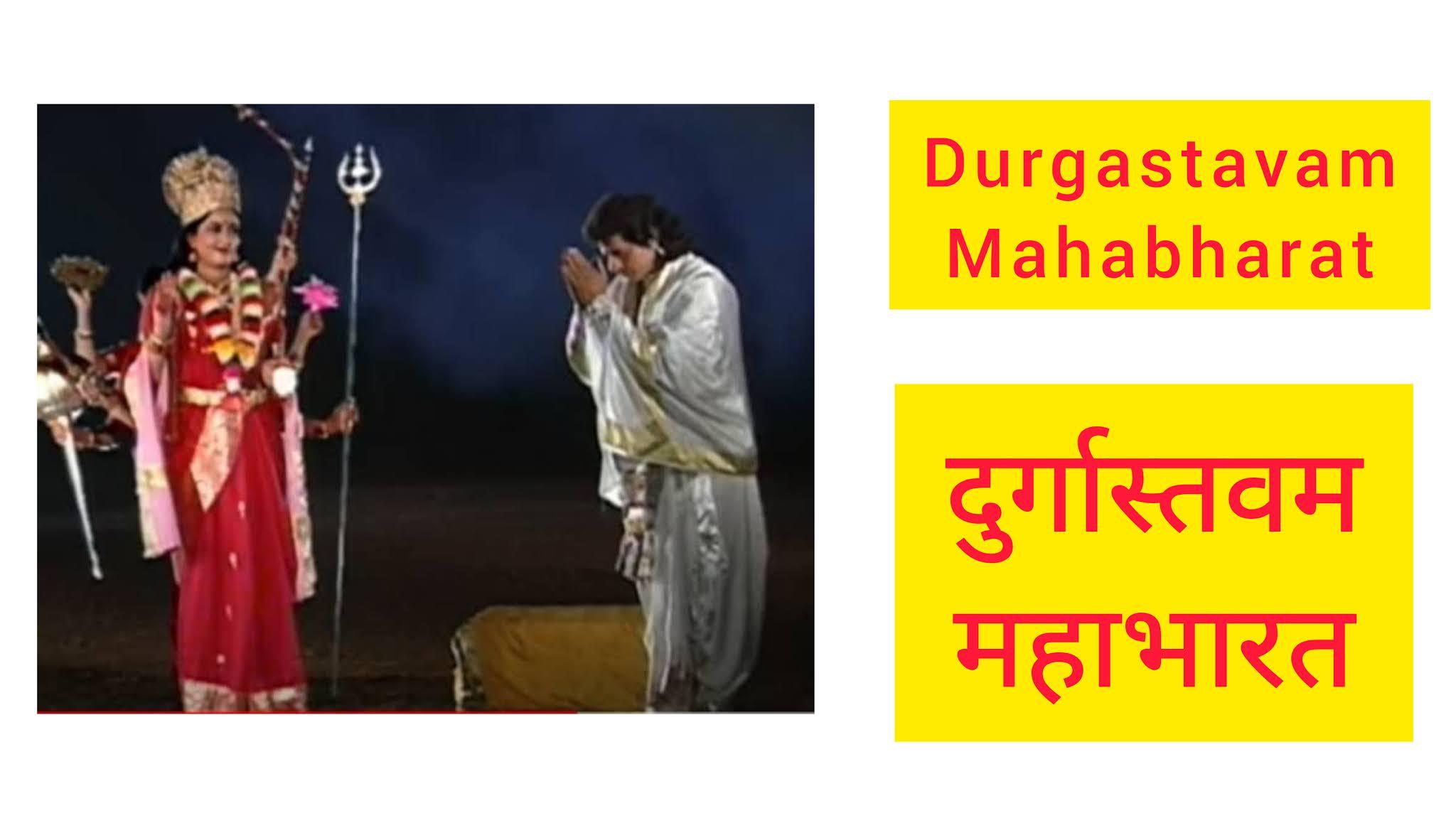 Durgastavam (Mahabharata) दुर्गास्तवम् महाभारतान्तर्गतम् in Sanskrit