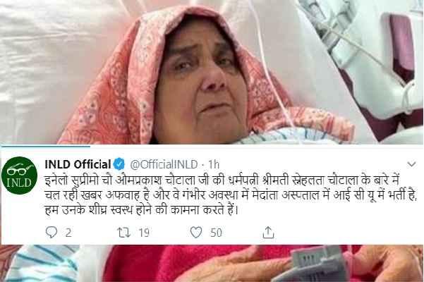 om-prakash-chautala-wife-snehlata-not-dead-admitted-in-medanta