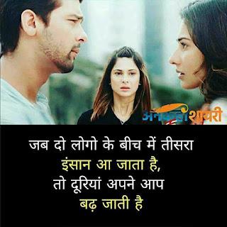 Best Hindi Sad Shayari Images Collection