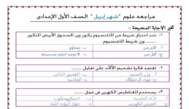 مراجعة شهر ابريل علوم منهج الصف الاول الاعدادي 2021