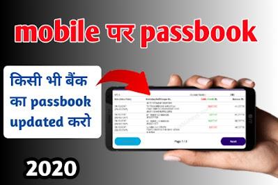किसी भी बैंक का पासबुक अपडेट करो मोबाइल पर 2020