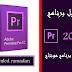 تحميل برنامج Adobe Premiere برابط مباشر