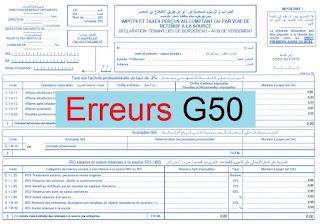 اخطاء يجب الحذر منها خلال التصريح G50