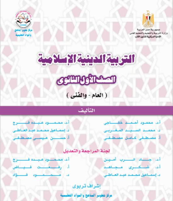 تحميل كتاب الدين للصف الاول الثانوي ترم أول 2021/2020