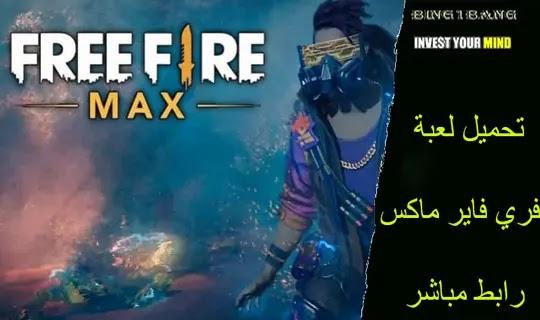 Free Fire MAX تنزيل, فري فاير تنزيل, فري فاير MAX تنزيل