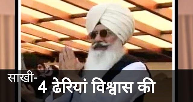 Radha Soami Babaji Ki Sakhi। 4 ढेरियाँ विश्वास की