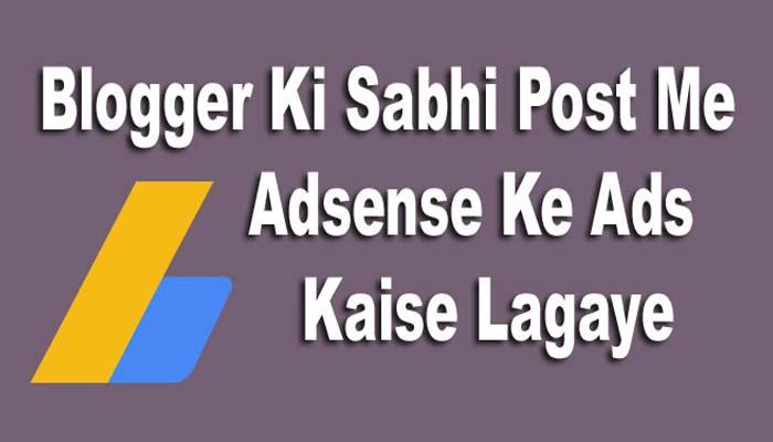 blogger ki sabhi post me adsense ke ads kaise lagaye