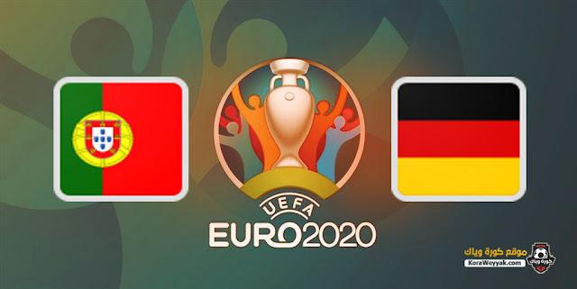 نتيجة مباراة البرتغال وألمانيا اليوم 19 يونيو 2021 في يورو 2020