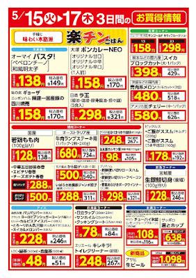 【PR】フードスクエア/越谷ツインシティ店のチラシ5/15(火)〜5/17(木) 3日間のお買得情報