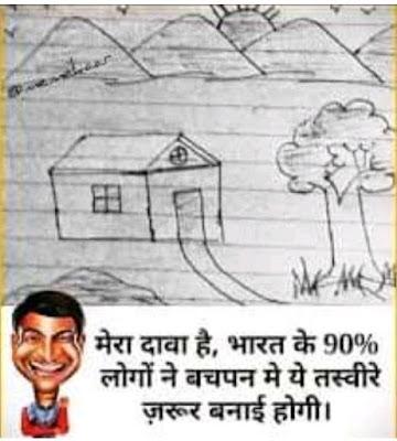 Bachapan memes in hindi