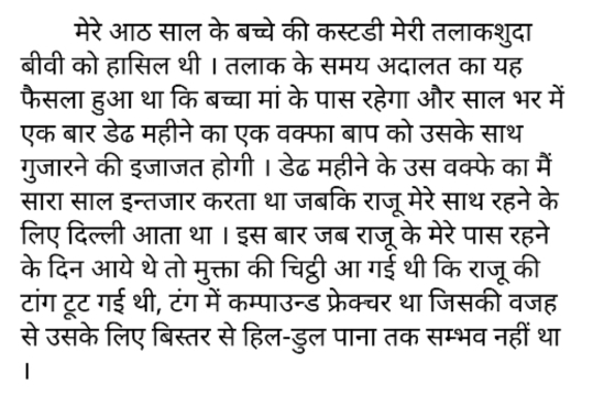 Lambe Haath Hindi PDF