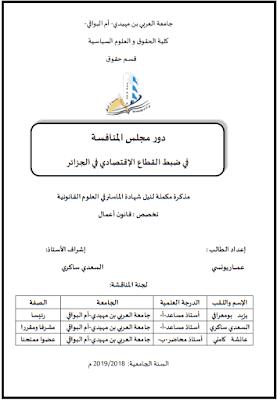 مذكرة ماستر: دور مجلس المنافسة في ضبط القطاع الإقتصادي في الجزائر PDF