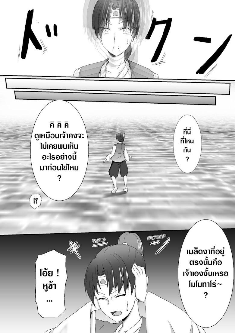 Komomotarou Ge no Maki - หน้า 5