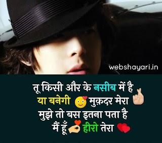 लव स्टेटस  love status  shayari hindi me