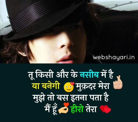 latest love status hindi me photo download