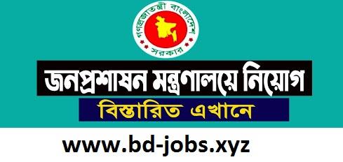 Ministry of Public Administration Appointment 2020|জনপ্রশাসন বাংলাদেশ মন্ত্রণালয়ে নিয়োগ ২০২০
