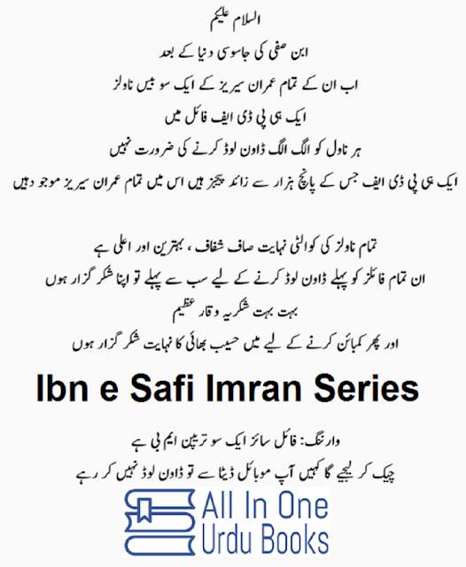 Imran Series by Ibn e Safi Complete One PDF Download Read Online