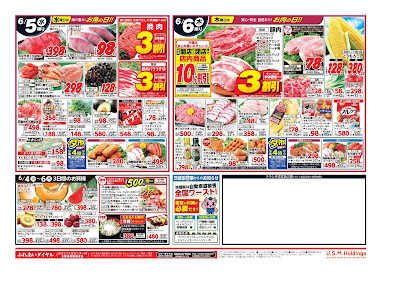 【PR】フードスクエア/越谷ツインシティ店のチラシ6月4日号