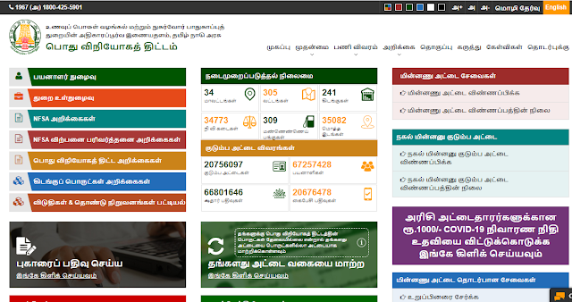 TNPDS Ration Card Portal