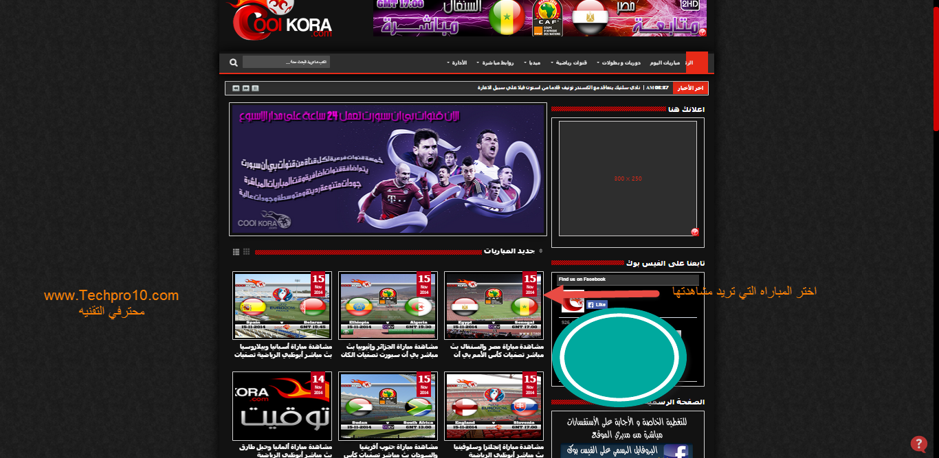 افضل موقع لمشاهده المباريات بث مباشر وبتعليق عربي بدون تقطيع bein sports .