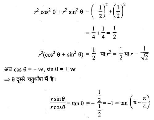 Solutions Class 11 गणित-I Chapter-5 (सम्मिश्र संख्याएँ और द्विघातीय समीकरण)