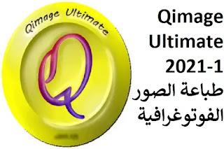 Qimage Ultimate 2021-1 طباعة الصور الفوتوغرافية