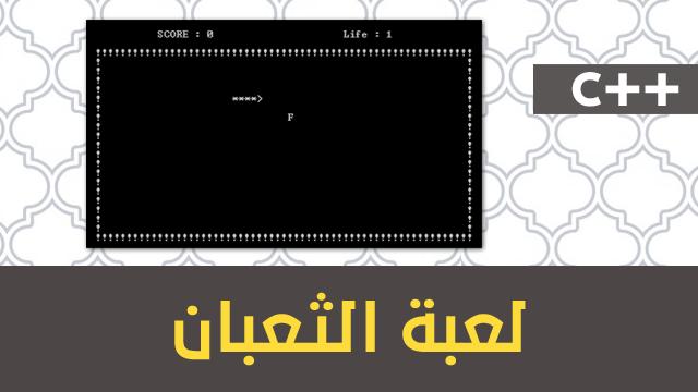 طريقة عمل لعبة الثعبان بلغة السي بلس  ++Snake Game in c