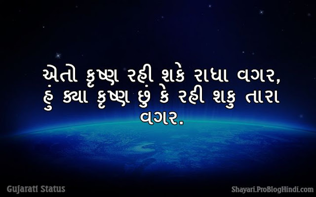 funny status in gujarati