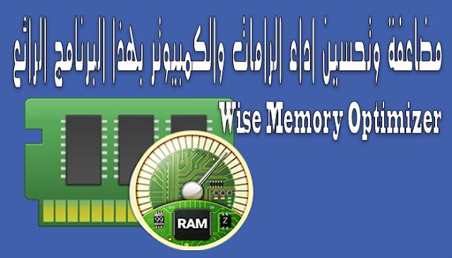 مضاعفة وتحسين اداء الرامات والكمبيوتر بهذا البرنامج الرائع Wise Memory Optimizer