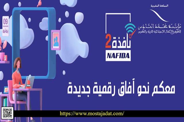 """عاجل الإعلان عن الإنطلاقة الرسمية لبرنامج """"نافذة 2"""" من طرف مؤسسة محمد السادس"""