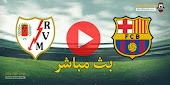 نتيجة مباراة برشلونة ورايو فاليكانو اليوم في كأس ملك إسبانيا
