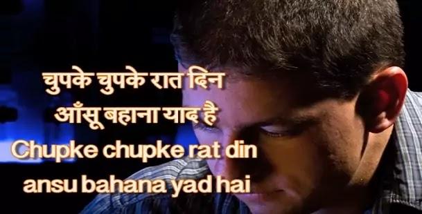 गजल: चुपके चुपके रात दिन लिरिक्स Chupke Chupke Raat Din Lyrics in hindi-Ghulam Ali