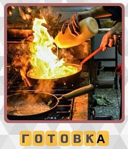 600 слов происходит готовка на плите в сковородке 9 уровень