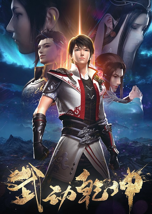 Martial Universe Anime Season 2 Key Visual