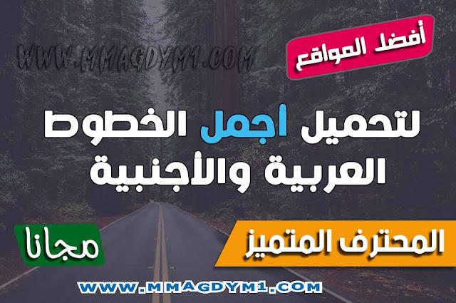 أفضل المواقع لتحميل اجدد الخطوط العربية والأجنبية مجانا 2018