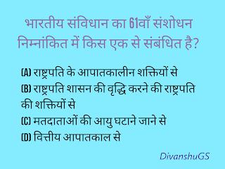 भारतीय संविधान का 61वाँ संशोधन निम्नांकित में किस एक से संबंधित है?