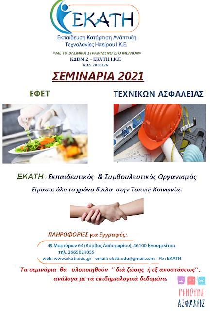 ΕΚΑΤΗ ΗΠΕΙΡΟΥ: ΣΕΜΙΝΑΡΙΑ ΕΦΕΤ & ΤΕΧΝΙΚΩΝ ΑΣΦΑΛΕΙΑΣ 2021