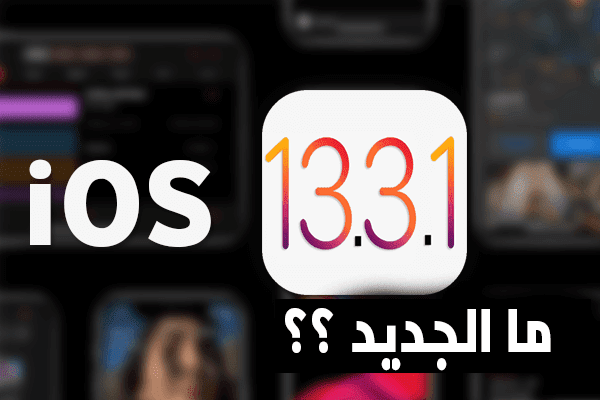 https://www.arbandr.com/2020/01/Apple-releases-ios13.3.1-ipados13.3.1-for-iphone-ipad-jailbreak-checkra1n.html