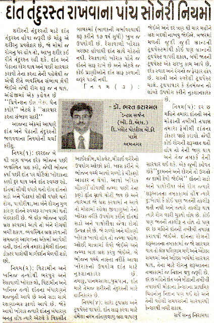 article on public dental health education in gujarati for five golden rules for healthy teeth by Dr. Bharat Katarmal published in aajkal daily evening newspaper of Jamnagar