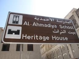 Al Almadiya School,Museum of Education