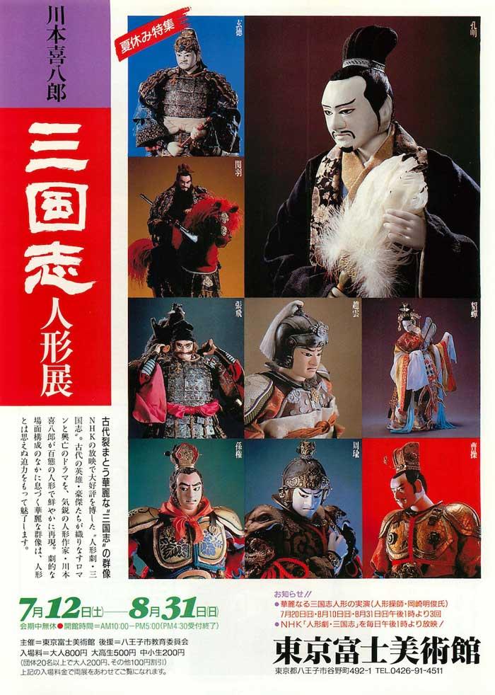 หุ่นกระบอกสามก๊กNHK (人形劇 三国志, Romance of the Three Kingdoms puppet)