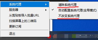 v2ray 更新订阅