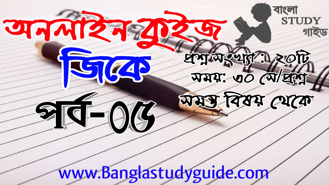 Online Bengali GK Quiz Part-05