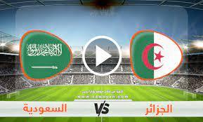 مشاهدة مباراة الجزائر والسعودية بث مباشر 6-7-2021 كاس العرب للشباب