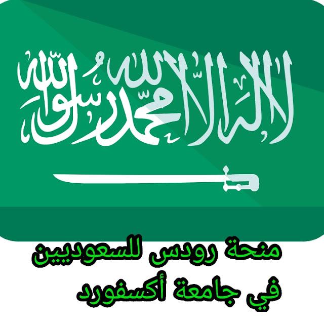 منحة رودس للسعوديين في جامعة أكسفورد 30 سبتمبر 2020