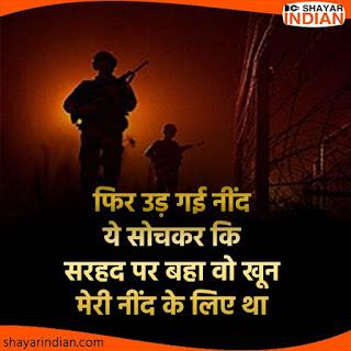 Indian Army Status in Hindi, Desh Bhakti Shayari for Soldiers
