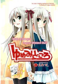 Yume Midokoro Manga
