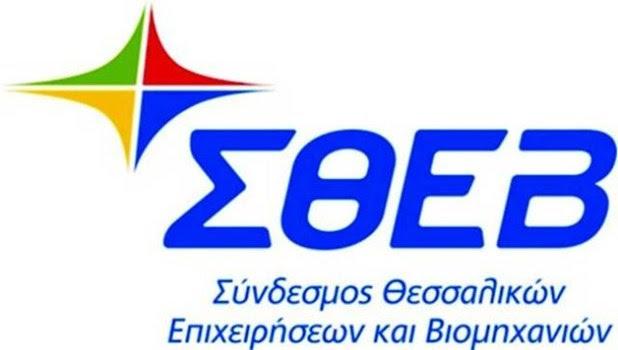 """Εκδήλωση του ΣΘΕΒ """"Εργαλεία ενίσχυσης και ασφάλειας των εξαγωγών"""""""