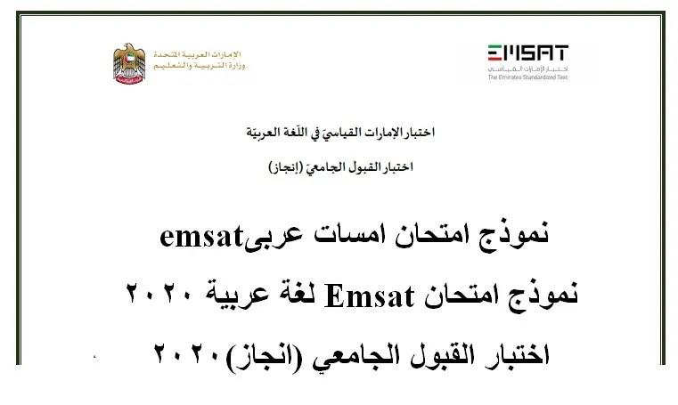 نموذج امتحان امسات عربى emsat- نموذج امتحان Emsat لغة عربية 2020- اختبار القبول الجامعى (انجاز)2020
