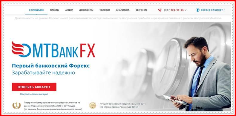 Мошеннический сайт mtbankfx.mtbank.by – Отзывы, развод! Компания MTBankFX мошенники